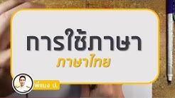 การใช้ภาษาไทย - สอบ ก.พ. ภาค ก.