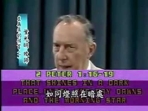 Derek Prince 'Then The End Shall Come'  (Ignore It at Your Peril) 1of4