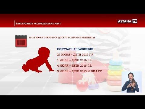 Электронное распределение в детские сады запустят 27 июня, - акимат г.Нур-Султан