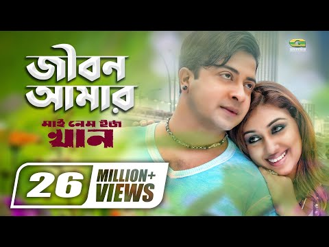 Jibon Amar Dhonno Holo || ft Shakib Khan, Apu Biswas | HD 1080p | My Name Is Khan | ☢☢Official☢☢