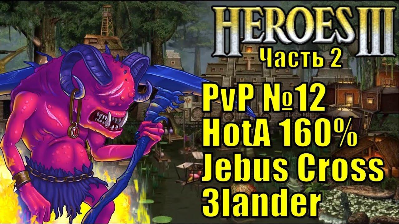 Герои III, PvP, Инферно, Jebus Cross, XL, 160% (часть вторая)