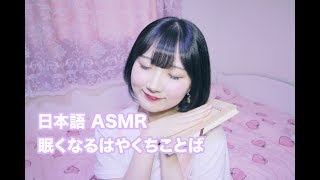 figcaption [日本語 ASMR, ASMR Japanese,音フェチ] 眠くなるはやくちことば | Whispering Japanese Trigger Words Repetition