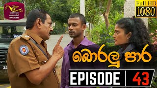 Boralu Para   බොරලු පාර   Episode - 43   2021-07-15   Rupavahini Teledrama Thumbnail
