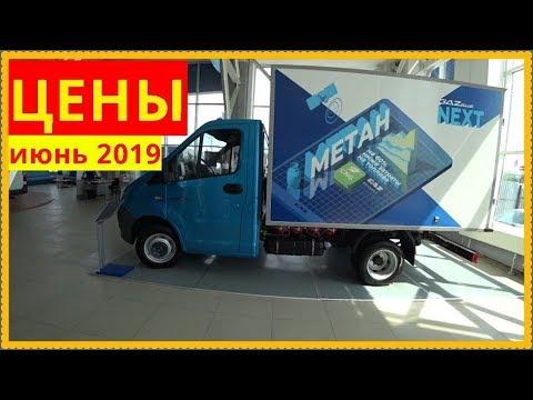 ГАЗ Цены июнь 2019