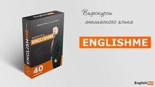 Видеокурсы английского языка  Видео уроки Englishme