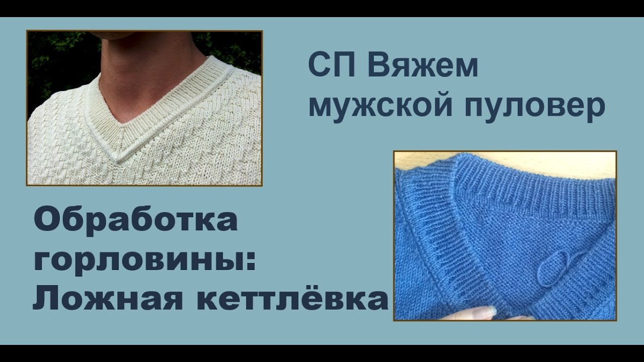 Ложная кетлевка горловины - мастер класс LORA - Страна 55