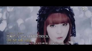 黒崎真音feat,TRUSTRICK「DEAD OR LIE」 8.17 ON SALE.