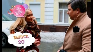 Секреты поиска богатого мужа – Все буде добре – Выпуск 20 от 11.04.2018