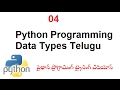 04 Python Programming Data Types Telugu | What are the different data types in Python?-vlr training