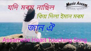 Jodi morom nasil//assamese romantic heart touching song