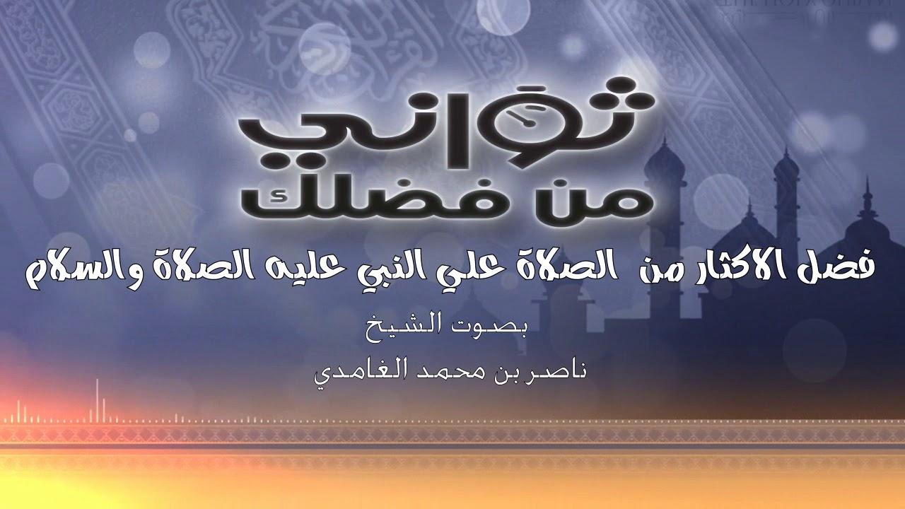 الصلاة علي النبي صلى الله عليه واله وسلم وفضل الاكثار منها - الشيخ/ ناصر ال زيدان الغامدي