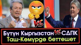 Бүтүн Кыргызстан менен СДПК беттешеби? | Акыркы Кабарлар