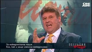 Операция: История: Има българи, които предават нашата национална кауза
