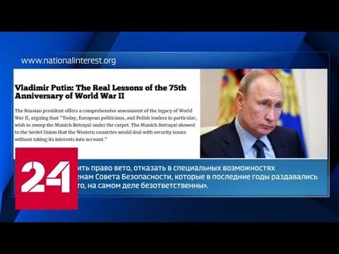Washington Times перепечатала фрагмент из статьи Путина о Второй мировой - Россия 24