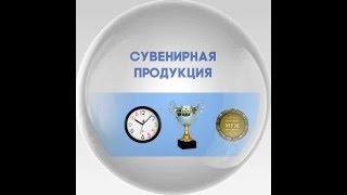 Сувенирная продукция(Сувенирная продукция, флешки с логотипом, кружки с логотипом, медали, брелоки, кубки, значки и многое другое...., 2015-03-30T15:13:25.000Z)