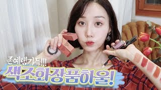 존예템 가득!!! 한국에서 가져온 색조 화장품들~!💄 / Korean Cosmetic Haul