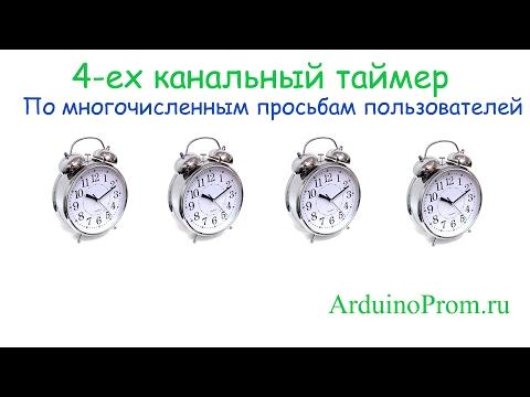 4-ехканальный таймер на Arduino