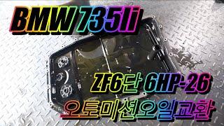 BMW735LI 오토미…