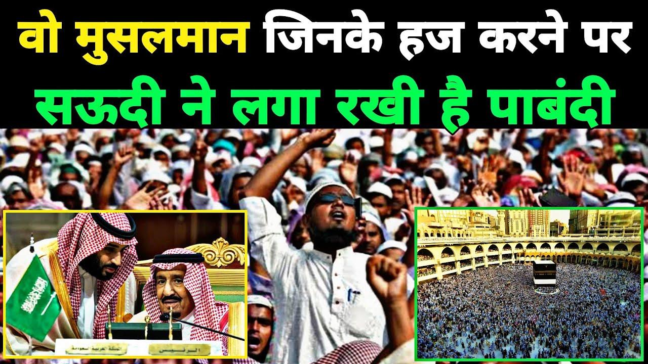 मुसलमानों का एक ऐसा फिरका जो कभी भी हज नहीं कर सकता, वजह जानकर हैरान रह जाएंगे Hajj 2021