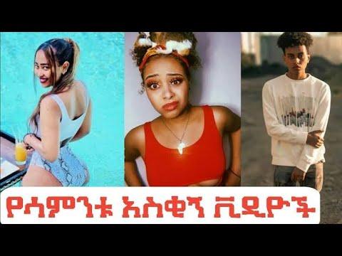 Ethiopian funny tiktok vine videos compilation | habesha tiktok 2021 | ቲክ ቶክ | Ethiopian Comedy |ኮሜዲ
