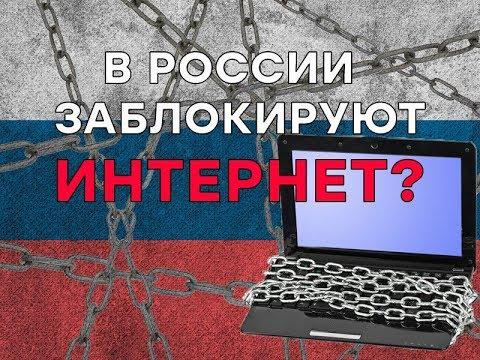 Кремль хочет отключить