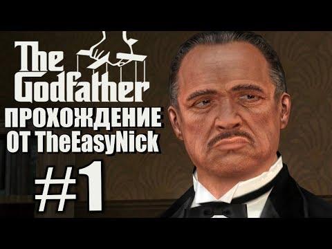 The Godfather: The Game. Прохождение. #1. Крестный отец.
