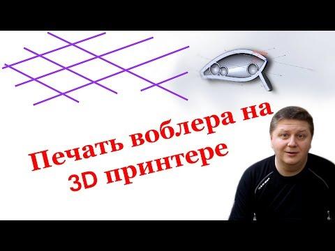 Печать воблера на 3D принтере