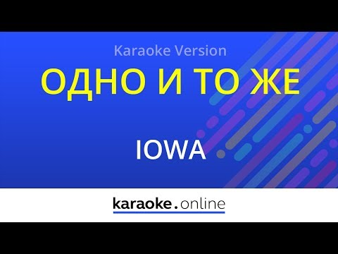 Одно и то же - IOWA (Karaoke version)