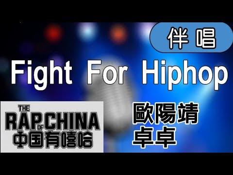 【Karaoke】歐陽靖&卓卓 - Fight For Hiphop(伴奏)中國有嘻哈