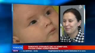 РЕН ТВ собирает деньги на сложную операцию для маленькой Вероники с пороком сердца