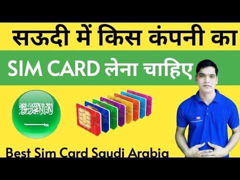 Best SIM Card In Saudi   Best Mobile Network in Saudi   Saudi Mein Kis Company Ka Sim Lena Chahie
