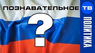 Исследование о незаконности Российской Федерации (Познавательное ТВ, Артём Войтенков)