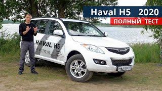 Чего ждать после покупки Haval H5 2020 г. Рамник всего за 1 100 000 руб, а качество?