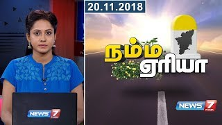 Namma Area Morning Express News | 20.11.2018 | News7 Tamil