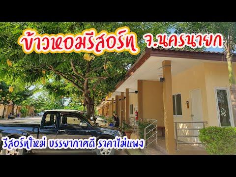 ข้าว หอม รีสอร์ท นครนายก Khaohom Resort Nakhon Nayok Thailand