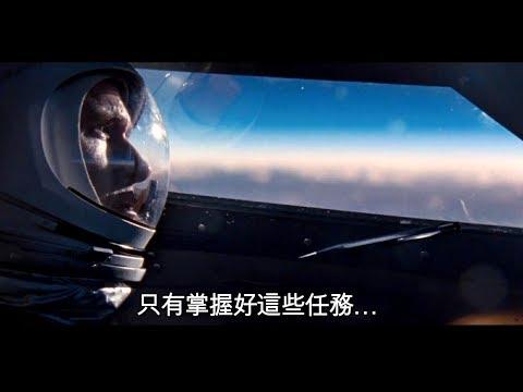 登月第一人 | HD中文電影預告 (First Man) Ryan Gosling