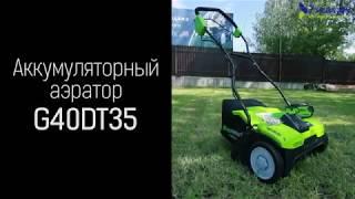 Greenworks G40DT35 обзор, аэратор на АКБ