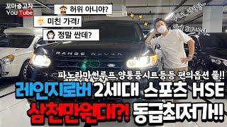 중고차 추천 레인지로버스포츠 신차가1억4천만원! 현재 …