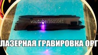 Лазерная гравировка оргстекла(, 2016-03-21T10:14:44.000Z)