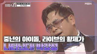 중년의 아이돌, 라이브의 황제가 나타났다! 박강성 '안돼요 안돼'♪ MBN 210420 방송