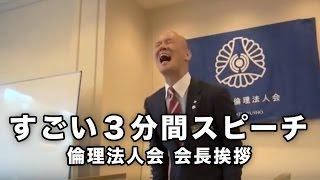 すごい3分間スピーチ 倫理法人会 会長挨拶 thumbnail