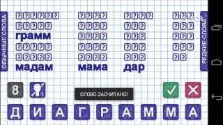 Обзор игры Слова из слова 2 - Мультиплеер