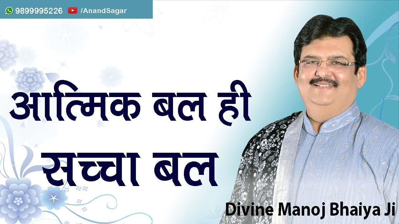 आत्मिक बल ही सच्चा बल DIVINE MANOJ BHAIYA JI'S SATSANG 30TH JULY 2021 FRIDAY EVENING