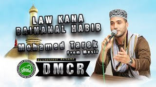 LAW KANA BAINANAL HABIB - Mohamed Tarek Feat DLOU UL MUSTHOFA MP3