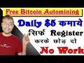 FREE BITCOIN CLOUD MINING SITE 2019 | EARN UPTO $400 PER MONTH WITHOUT INVESTMENT USING MOBILE