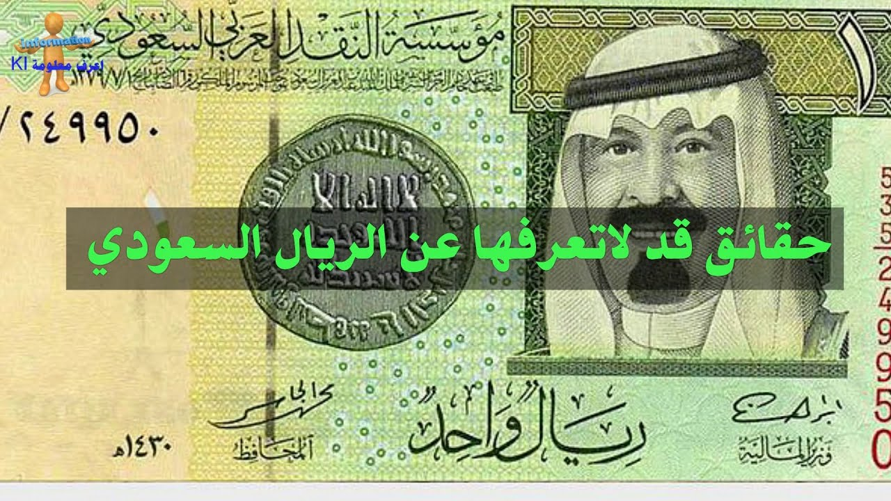 حقائق قد لاتعرفها عن الريال السعودي اعرف معلومة Ki Youtube