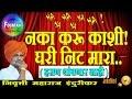 Nivrutti Maharaj Indurikar Kirtan - नका करू काशी ! घरी निट मारा | Nivrutti Maharaj Kirtan 2017 video