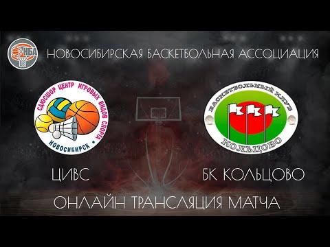 01.12.2018. НБА. ЦИВС - БК Кольцово.