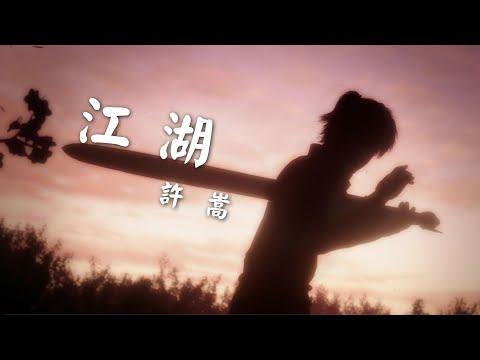 畫江湖之不良人 許嵩-江湖【官方版】Drawing Jianghu