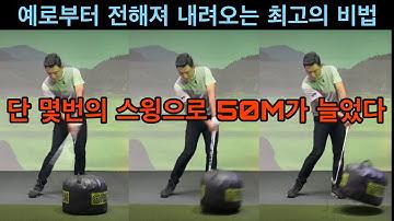 [자막] 순식간에 폭발적인 비거리를 늘려주는 방법 | 예로부터 대대로 내려오는 비거리 훈련법